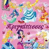Πριγκίπισσες