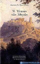 Ο Ελαιών των Αθηνών