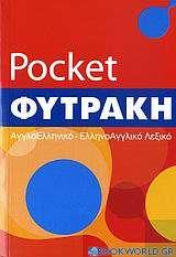 Αγγλοελληνικό - ελληνοαγγλικό λεξικό pocket