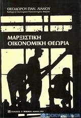 Μαρξιστική οικονομική θεωρία