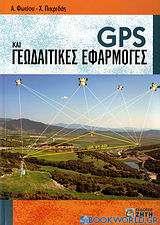 GPS και γεωδαιτικές εφαρμογές