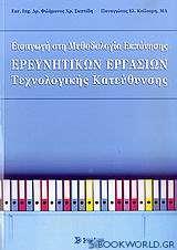 Εισαγωγή στη μεθοδολογία εκπόνησης ερευνητικών εργασιών τεχνολογικής κατεύθυνσης