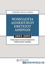 Νομολογία Διοικητικού Εφετείου Αθηνών 2003 - 2005