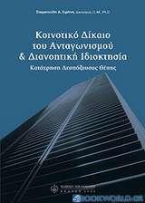 Κοινοτικό δίκαιο του ανταγωνισμού και διανοητική ιδιοκτησία
