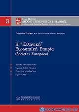 Η ελληνική ευρωπαϊκή εταιρία