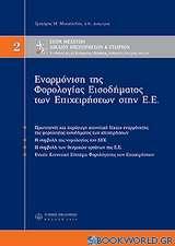 Εναρμόνιση της φορολογίας εισοδήματος στην Ε.Ε.