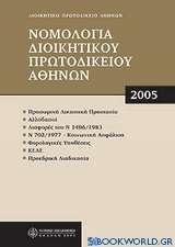 Νομολογία Διοικητικού Πρωτοδικείου Αθηνών 2005