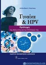 Γυναίκα και HPV