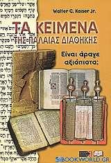Τα κείμενα της Παλαιάς Διαθήκης