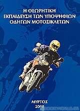 Η θεωρητική εκπαίδευση των υποψήφιων οδηγών μοτοσικλετών