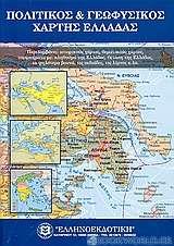 Πολιτικός και γεωφυσικός χάρτης Ελλάδας
