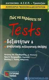 Πώς να περάσετε τα tests δεξιοτήτων και αναλυτικής συλλογιστικής σκέψης