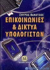Επικοινωνίες και δίκτυα υπολογιστών