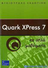 Quark XPress 7 σε απλά μαθήματα
