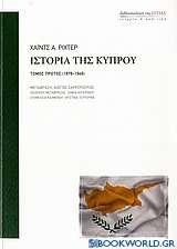 Ιστορία της Κύπρου