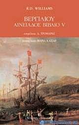 Βεργιλίου Αινειάδος βιβλίο V
