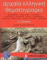 Αρχαία ελληνική θεματογραφία Γ΄ λυκείου
