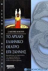 Το αρχαίο ελληνικό θέατρο επί σκηνής