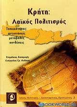 Κρήτη και λαϊκός πολιτισμός
