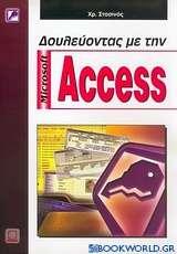 Δουλεύοντας με την Microsoft Access