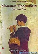 Μουσική προπαιδεία για παιδιά