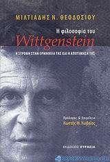 Η φιλοσοφία του Wittgenstein