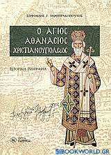 Ο Άγιος Αθανάσιος Χριστιανουπόλεως