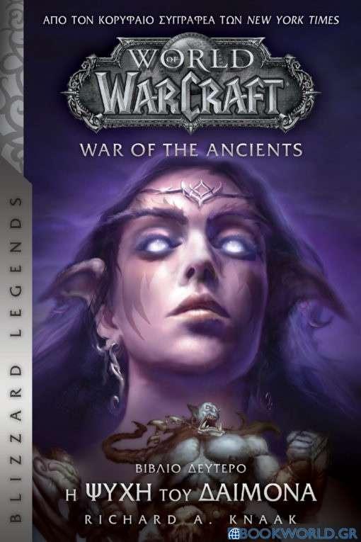 WarCraft: Η ψυχή του δαίμονα