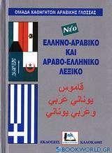Ελληνο-αραβικό και αραβο-ελληνικό λεξικό