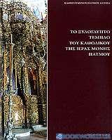 Το ξυλόγλυπτο τέμπλο του καθολικού της ιεράς μονής Πάτμου