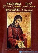 Ακολουθία Ιερά του οσίου και Θεοφόρου Πατρός ημών Χριστοδούλου του θαυματουργού του κτήτορος της Ιεράς Μονής Ιωάννου του Θεολόγου