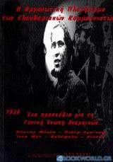 Η οργανωτική πλατφόρμα των ελευθεριακών κομμουνιστών