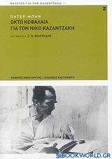 Οκτώ κεφάλαια για τον Νίκο Καζαντζάκη