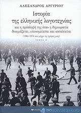 Ιστορία της ελληνικής λογοτεχνίας και η πρόσληψή της όταν η δημοκρατία δοκιμάζεται, υπονομεύεται και καταλύεται