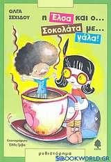 Η Έλσα και ο Σοκολάτα με γάλα
