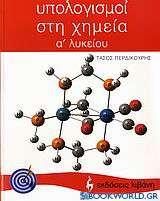 Υπολογισμοί στη χημεία Α΄ λυκείου