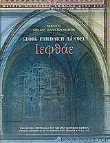Georg Friedrich Händel: Ιεφθάε