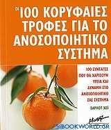 Οι 100 κορυφαίες τροφές για το ανοσοποιητικό σύστημα