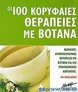 Οι 100 κορυφαίες θεραπείες με βότανα