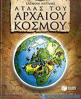 Άτλας του αρχαίου κόσμου
