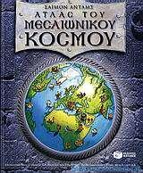 Άτλας του μεσαιωνικού κόσμου