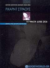 Ρίχαρντ Στράους: Η γυναίκα δίχως σκιά