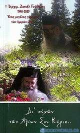 Αγιολόγιον - ημερολόγιον 2010: Δι' ευχών των Αγίων σου Κύριε...