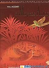 W. A. Mozart: Ο μαγικός αυλός