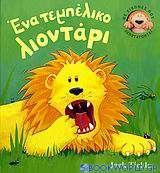 Ένα τεμπέλικο λιοντάρι