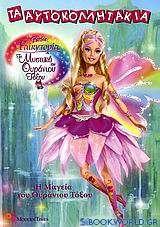 Barbie Fairytopia: Το μυστικό του ουράνιου τόξου, Η μαγεία του ουράνιου τόξου