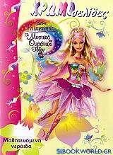 Barbie Fairytopia: Το μυστικό του ουράνιου τόξου, Μαθητευόμενη νεράιδα