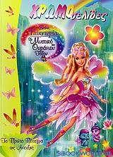 Barbie Fairytopia: Το μυστικό του ουράνιου τόξου, Το πρώτο πέταγμα της άνοιξης