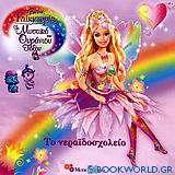 Barbie Fairytopia: Το μυστικό του ουράνιου τόξου, Το νεραϊδοσχολείο