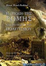 Η πτώση της Ρώμης και το τέλος του πολιτισμού